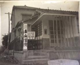 有床診療所の頃の森山医院 昭和22年頃
